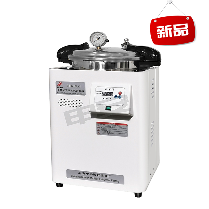 上海申安DSX-18L-I手提式高压灭菌器