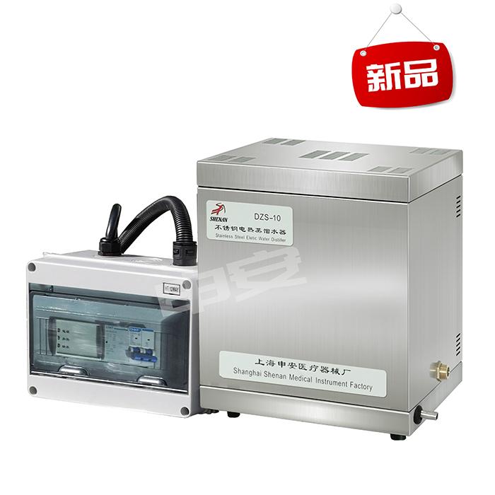 上海申安医疗器械DZS-10电热蒸馏水器(自控型)