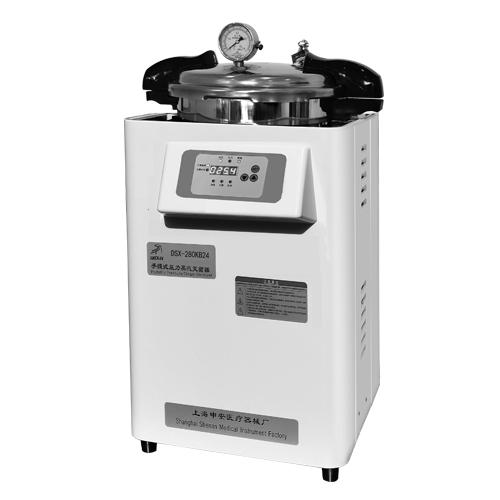 上海申安DSX-280KB24手提式压力蒸汽灭菌器(医疗型)